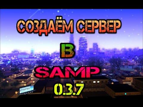 видео: Создаём сервер в samp 0.3.7