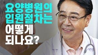 요양병원의 입원절차