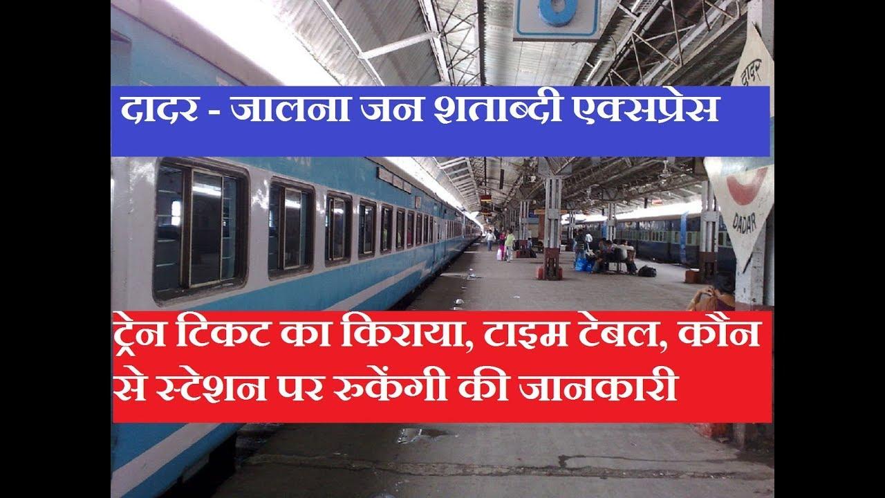 Dadar Jalna Jan Shatabdi Express | 12071 Train | Jan shatabdi express|  Train Information