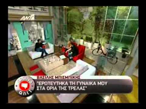 Download Gossip-tv.gr Βασίλης Μπισμπίκης για γνωριμία με σύζυγο