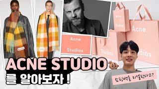 ACNE Studio | 아크네 스튜디오 | 브랜드 스…