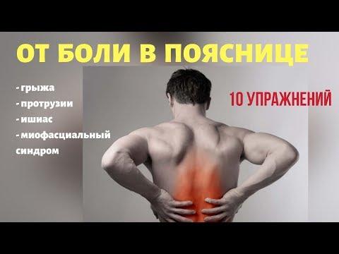10 упражнений от боли в пояснице | Расслабить поясничную мышцу | Psoas release