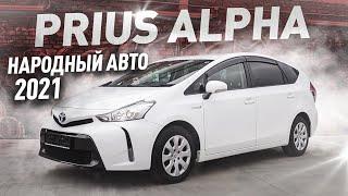 PRIUS ALPHA  какой минивэн выбрать в 2020-2021, автомобиль только с аукционов Японии!