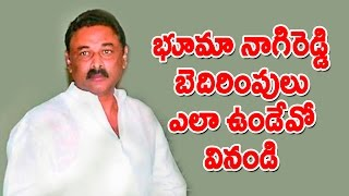 Nandyala MLA Bhuma Nagireddy died but his voice alive in the ears of victims