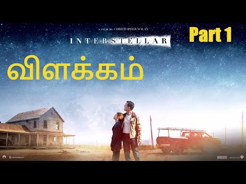 Interstellar – Explained in Tamil (Part 1)
