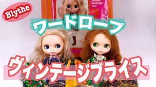 『ヴィンテージブライスのワードローブ』-  Vintage Blythe Doll and Wardrobe -