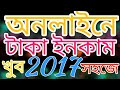 How to earn money online | Bangla tutorial 2017 | No Investment