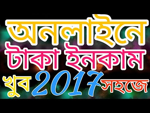 How to earn money online   Bangla tutorial 2017   No Investment