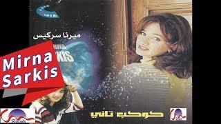 Mirna Sarkis - Dir Balak Min As'habak [Official Audio] / ميرنا سركيس - دير بالك من أصحابك