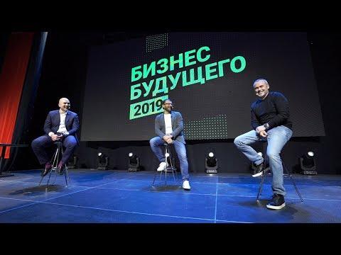 Черняк, Рыбаков, Прокопеня — бизнес-баттл на форуме Бизнес Будущего