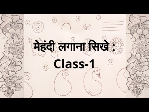 How to learn Mehndi for Beginners - Class #1 thumbnail