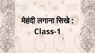 How to learn Mehndi for Beginners - Class #1