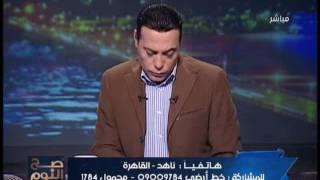 بالفيديو .. مُتصلة لـ الغيطي: البرلمان الحالي