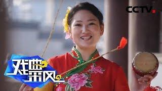 《戏曲采风》 20190812 花鼓纪 第一集 花鼓故里| CCTV戏曲