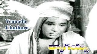 Yennadu Chuthuro Song from Thyagayya Telugu Movie | Chittor V.Nagaiah | Hemalatha Devi