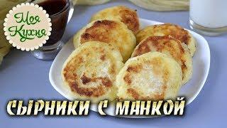 СЫРНИКИ с Манкой 😊 Простой Рецепт Сырников из творога и манки на сковороде