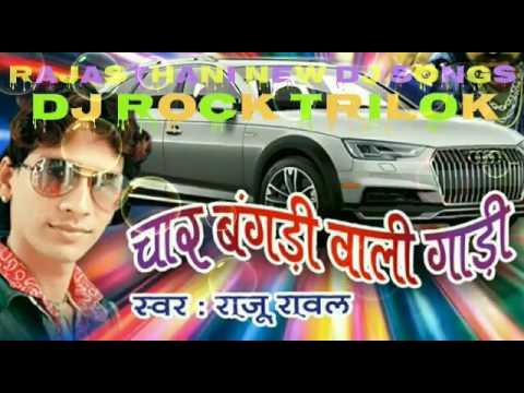 चार बंगड़ी वाली गाडी राजस्थानी नया गाना Mp3