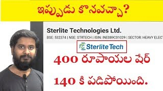 is it good time to buy Sterlite technologies ఇప్పుడు కొనవచ్చా? complete analysis by trading marathon