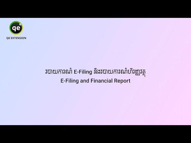 QE Extension - របាយការណ៍ #E-Filing និងរបាយការណ៍ហិរញ្ញវត្ថុ