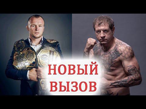 Я тебя побью с удовольствием, Александр Емельяненко бросил вызов Александру Шлеменко