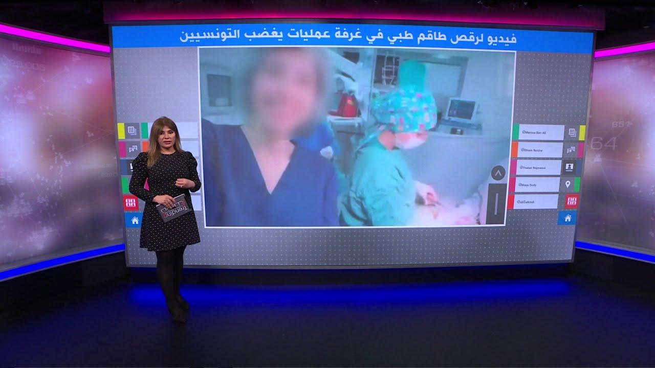 فيديو لفريق طبي يرقص على أغنية أثناء عملية جراحية يثير ضجة في تونس  - نشر قبل 3 ساعة