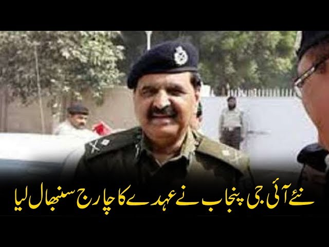 CapitalTV; Amjad Javed Saleemi assumes charge of IGP Punjab, welcomed with Guard Of Honour