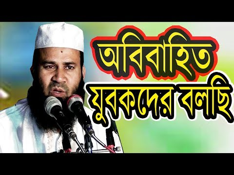 অবিবাহিত যুবকদের বলছি Imamuddin bin abdul basir