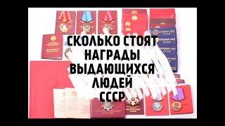 СКОЛЬКО СТОЯТ  ОРДЕНА И МЕДАЛИ  СССР ??? Обзор аукционов наград в ЕС.