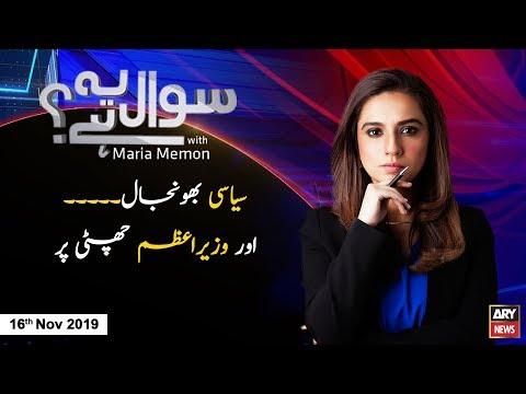Sawal Yeh Hai | Maria Memon | ARYNews | 16 November 2019