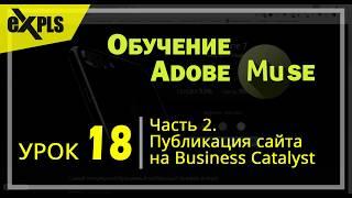 Adobe Muse, Урок 18 (Блок 1) - Публикация сайта на Business Catalist