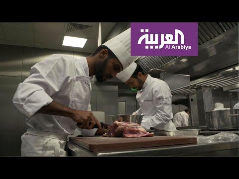 سعوديون من العلا إلى باريس لتعلم الطبخ