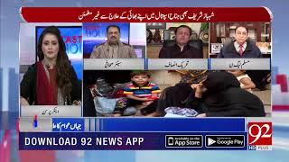 Mian Nawaz Sharif legally get the bail ? | 18 February 2019 | 92NewsHD
