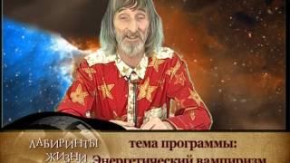 Лабиринты жизни. Александр Астрогор. Вампиризм. Телеканал Семья