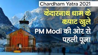 Chardham Yatra 2021: विधि-विधान  के साथ खुले  केदारनाथ धाम के कपाट, PM Modi के नाम से हुआ रुद्राभिषेक
