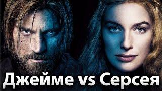 Серсея vs Джейме, пророчество о Валонкаре. Игра престолов теории на 7, 8 сезон