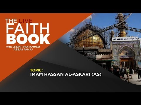 Imam Hassan Al-Askari as- The Faith Book  with Sh Muhammed Abbas Panju  EPS 16 - S1