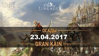 Осады на Gran Kain 23.04 [Lineage 2 Classic]