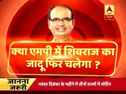 WATCH FULL: Opinion poll of Madhya Pradesh, Chhattisgarh and Rajasthan