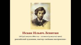 видео Левитан Исаак Ильич
