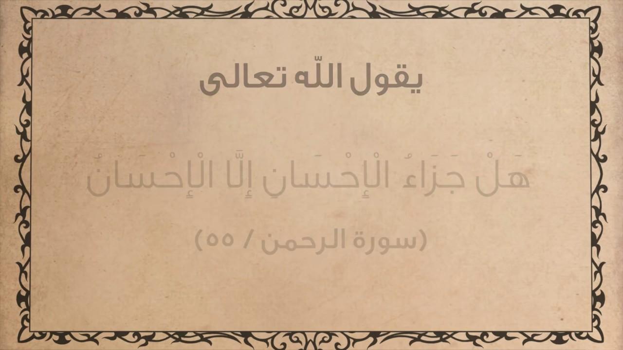 حكمة قرآنية هل جزاء الإحسان إلا الإحسان Youtube