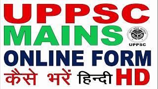 UPPSC PCS 2018 Mains Online Form 2019