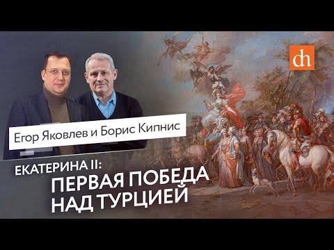 Первая победа над Турцией/Борис Кипнис и Егор Яковлев