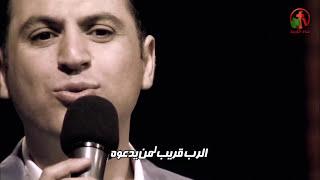 الرب قريب لمن يدعوه - ترنيم الأخ زياد شحاده