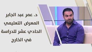 د. عمر عبد الجابر - المعرض التعليمي الحادي عشر للدراسة في الخارج