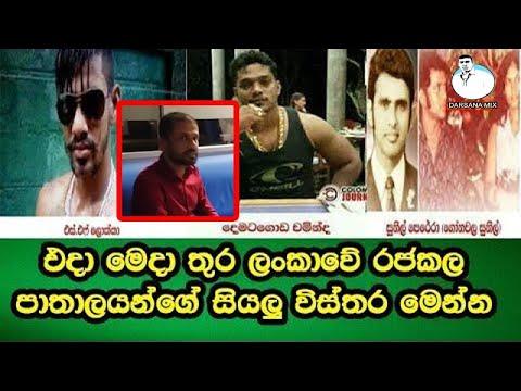 Sri Lanka Underworld All Members Ditel