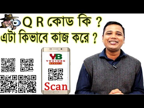 QR Code কি ও কিভাবে কাজ করে ? What Is A QR Code & How It Works ?