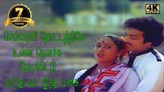 Sevvarali Thottathile Unna-செவ்வரளி தோட்டத்திலே-இளையராஜா காதல் டூயட் மெலடி பாடல்கள்