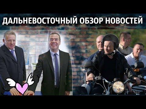 Медведев благодарит Шпорта, иск на Путина - ДАЛЬНЕВОСТОЧНЫЙ ОБЗОР НОВОСТЕЙ