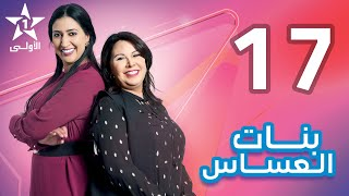 Bnat El Assas - Ep 17 بنات العساس - الحلقة