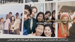 [Arabic] Study in Korea thumbnail